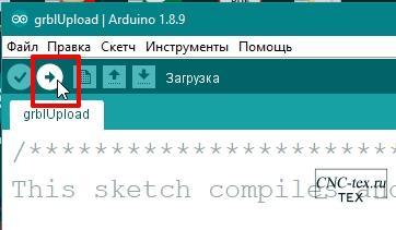 загрузить прошивку GRBL 1.1 в Arduino UNO