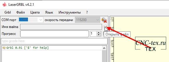 Сейчас можно приступить к гравировке, а для этого выбираем нужный файл.