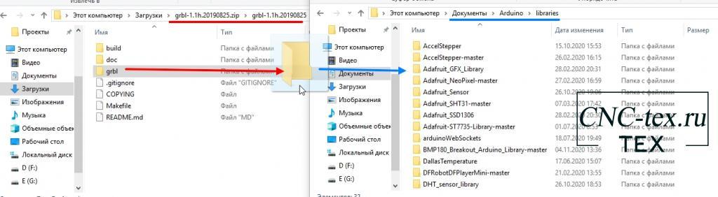 Скопировать папку grbl, из архива, в папку с библиотеками Arduino