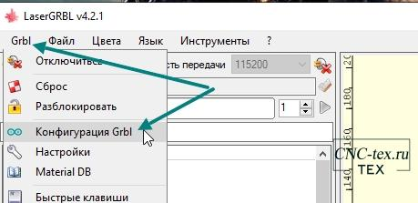 "вкладке ""GRBL"" выбираем пункт «Конфигурация GRBL»."