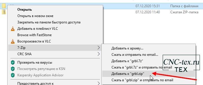 Затем создаем zip архив grbl.zip.